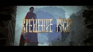 Крещение Руси фильм 2018 смотреть онлайн Анонс, новинка, премьера