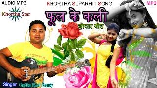 new khortha song mp3-फूल के कली phool ke kali Singer-Gabbu bhai ready