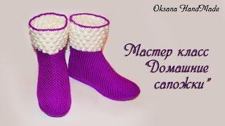 Мастер класс по вязанию теплых тапочек сапожек крючком. DIY Slipper boots crochet