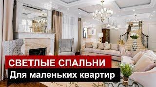 РУМТУР Ремонт в НЕБОЛЬШОЙ КВАРТИРЕ: 50 идей дизайна, обзор, ремонт квартир в Москве