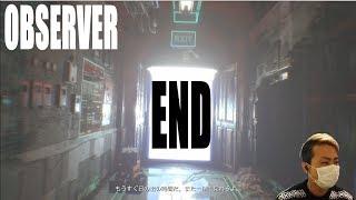 Gambar cover 【Observer】#END Daichannelホラー実況【オブザーバー】
