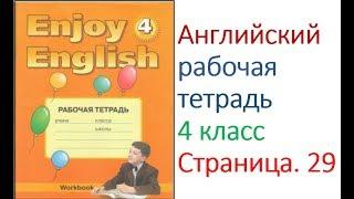 ГДЗ по английскому языку 4 класс рабочая тетрадь Страница 29. Биболетова,