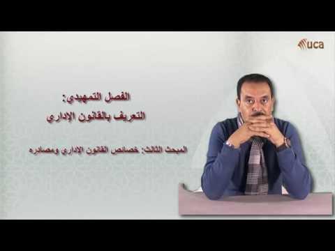 محاضرات في القانون الاداري المغربي، ، ذ محمد بن طلحة الدكالي.