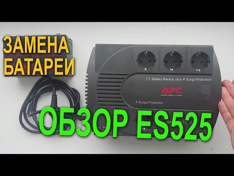 APC Back UPS ES 525  замена батареи, обзор, ремонт  ИБП (BE525-RS)