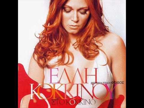 Elli Kokkinou - Den ginetai (Official song release - HQ)