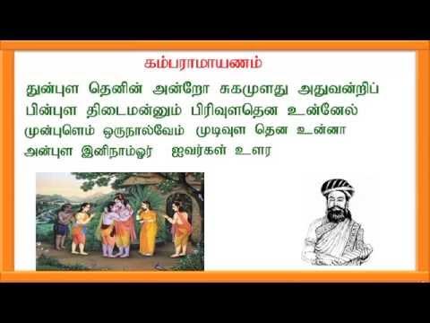 SSLC TAMIL PAPER I - Tamil Memory Poem