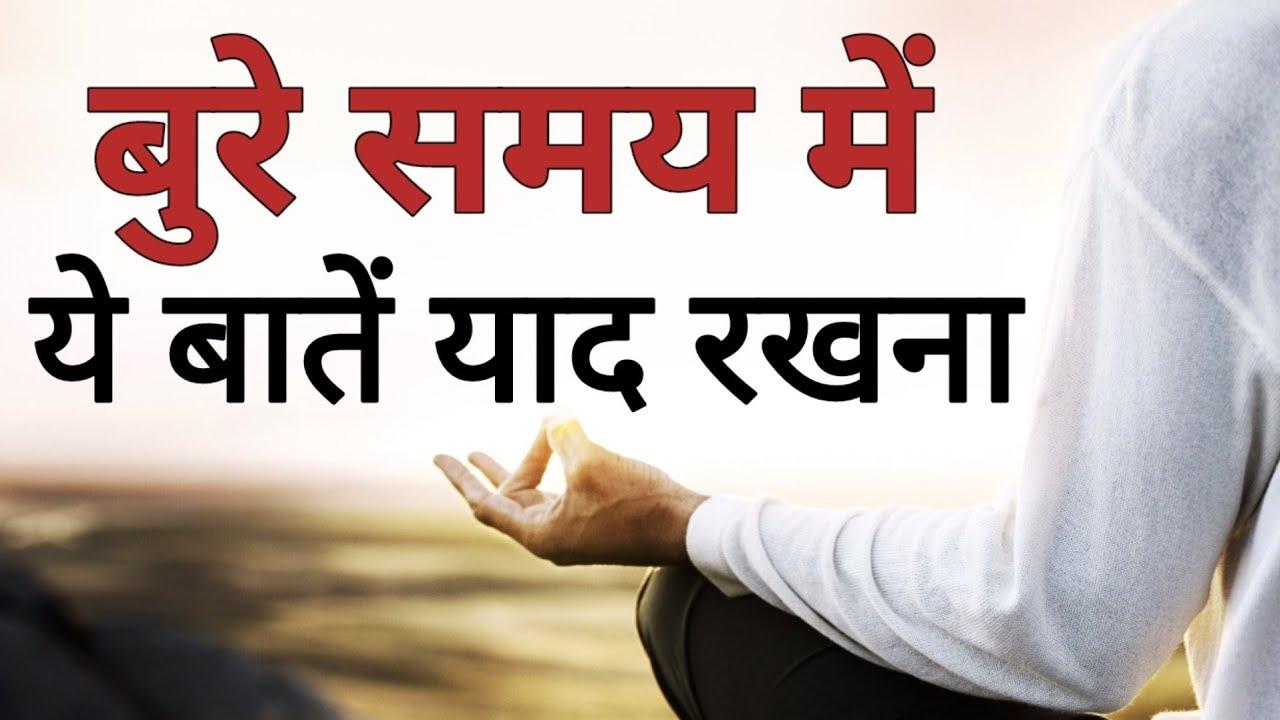 चिंता मत करो इसे सुनो सब ठीक हो जाएगा | Best Motivational speech Hindi video New Life Quotes