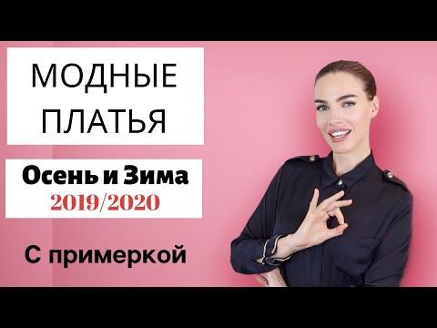 МОДНЫЕ ПЛАТЬЯ НА ОСЕНЬ И ЗИМУ 2019 -2020 | ПРИМЕРКА И МОДНЫЕ СОВЕТЫ тренды осень зима 2020