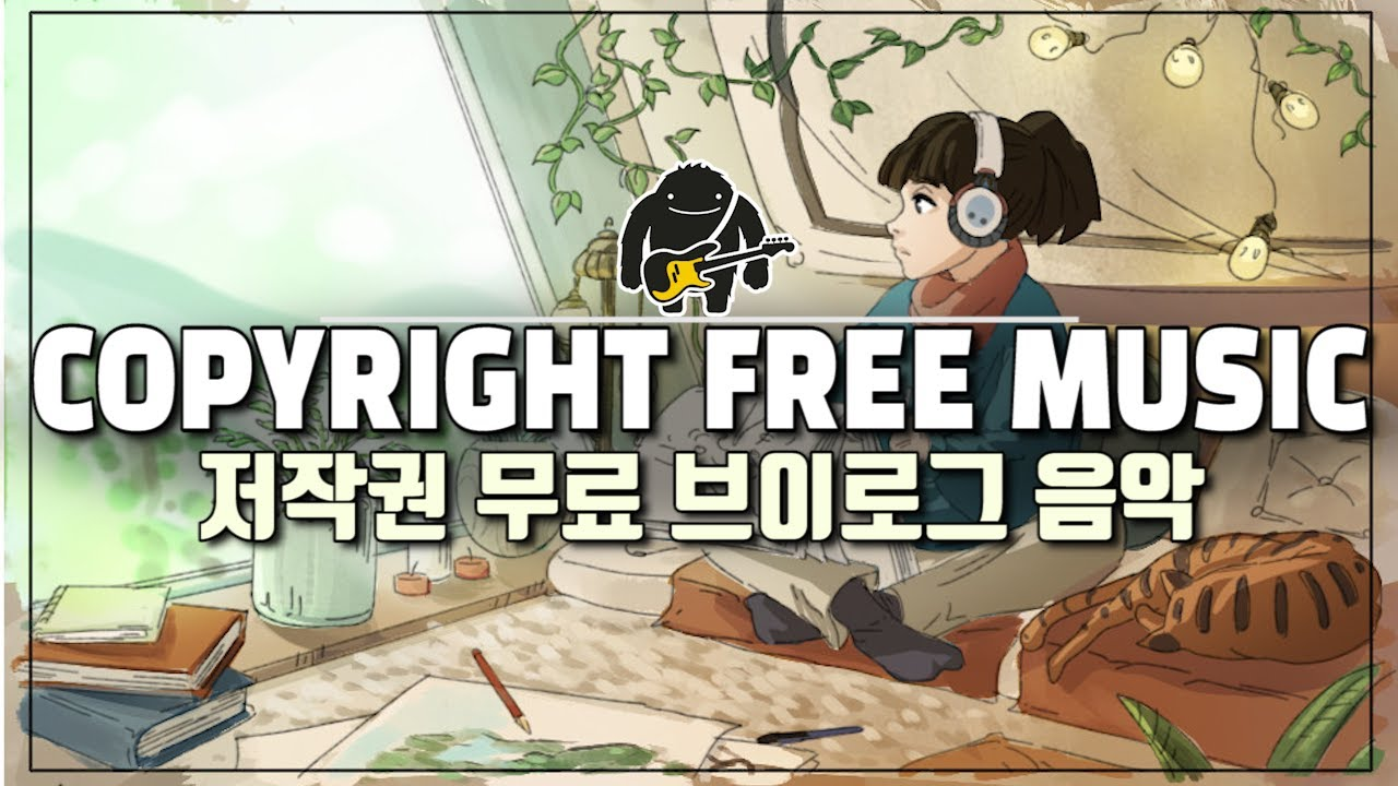 [Copyright Free] Vlog Music|브이로그 음악모음|Bright, Positive, Uplifting Music|밝은, 신나는, 긍정적인 음악