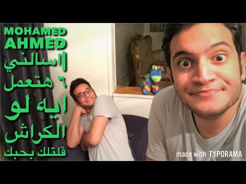 Mohamed Ahmed | (اسالني 6 (هتعمل ايه لو الكراش قلتلك بحبك