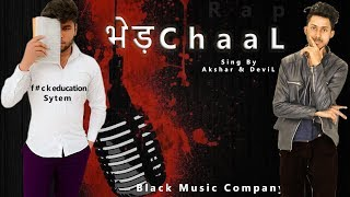 Bhed Chaal | भेड़ Chaal | New Rap song 2019 || Black Music Company