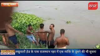 राजस्थान नहर से आपदा प्रबंधन की टीम ने कार सहित लाश को निकाला बाहर