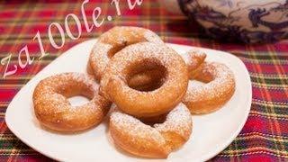 Пончики видео рецепт(На странице http://za100le.ru/snacks/ponchiki.html Вас ждут подробные фото этого рецепта., 2013-09-09T18:31:37.000Z)