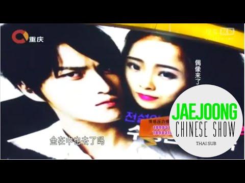 [Thai Sub] 150727 แฟนเกิร์ลชาวจีนทะเลาะกับแฟนหนุ่มเพราะ JYJ คิมแจจุง