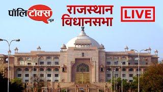 राजस्थान विधानसभा में बाड़मेर मुद्दे पर सदन की हंगामेदार शुरुआत 28-02-2020 LIVE ।  www.politalks.news