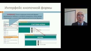 Вебинар | Разработка информационной системы средствами MS Access 2010 | Разработка интерфейса |