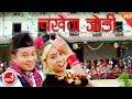 Download New Salaijo Song 2074/2017 | Chakhewa Jodi - Bilan Thapa magar & Kalpana Gurung MP3 song and Music Video