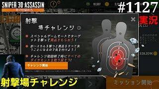 #1127【実況】「射撃場チャレンジ」【スナイパー3Dアサシン】【スマホ】 screenshot 4