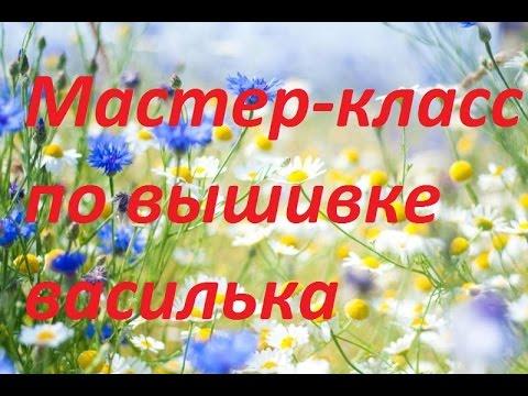 МК. Вышиваем весенние цветы. Часть 6. Нарцисс (2). Разживалова Наталья.