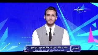المدرج - عصام عبد الفتاح : هاني أبو ريده يدعم الحكيم المصرى بشكل كبير ومصر كلها سامعة الكلام ده