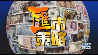 20170214 匯市策略 美元慢牛 製造商品貨幣入市機會