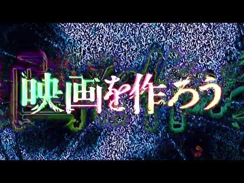 短編映画プロジェクト「MIRRORLIAR FILMS」コンセプトムービー