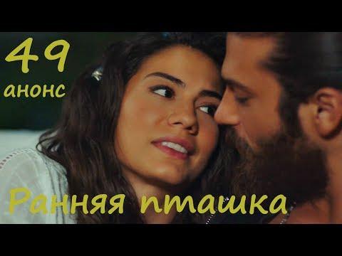 49 серия Ранняя пташка  фрагмент субтитры HD Trailer Erkenci Kus (English Subtitles)