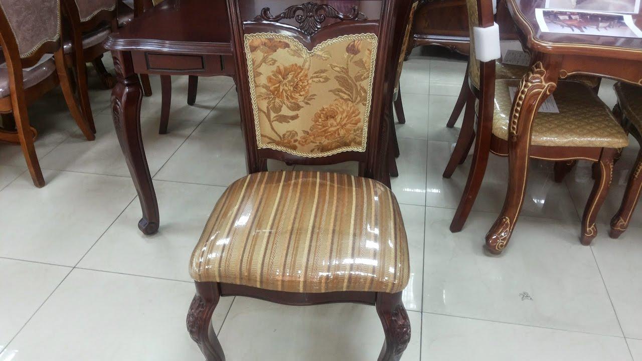 Купить стул из массива дерева. Стул Classic 8001