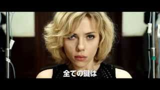 スカーレット・ヨハンソン×リュック・ベッソン『LUCY/ルーシー』予告編2 スカーレットヨハンソン 検索動画 6