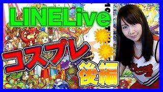 【LINE LIVE】コスプレ!吉田早希と一緒にゲームしよっ☆#35後編【よしださきちゃんねる!】 吉田早希 検索動画 5