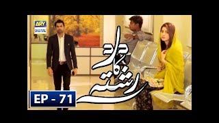 Dard Ka Rishta Episode 71 - 6th August 2018 - ARY Digital Drama