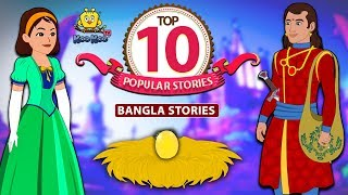 Top 10 Bengali-Geschichten | Rupkothar Golpo | Bangla Cartoon | Bengali Fairy Tales | Koo Koo-TV