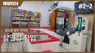 [메일빈24] 아이스크림할인매장, 무인카페..같이 창업…