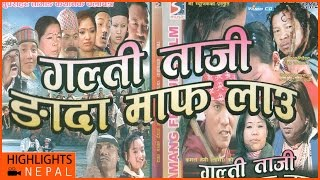 GALTI TAJI NGADA MAAF LAU | Superhit Tamang Movie | Shree Music