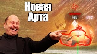 НОВАЯ АРТА | БАЛАНС 2.0 в World of Tanks (wot)