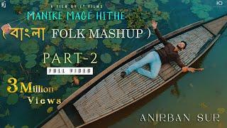 Manike Mage Hithe X Shyam Shayore X Kada Dili X Monta Re || Bangla Folk Mashup Part-2 || Anirban Sur