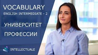 Английский язык - Vocabulary Intermediate - Университет. Профессии