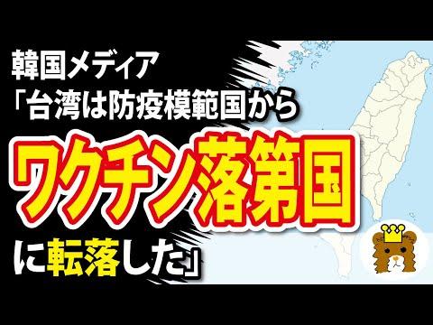 2021/06/02 韓国メディア「台湾は防疫模範国からワクチン落第国に転落した」