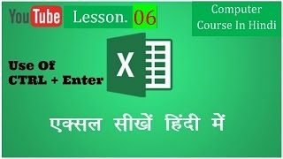 excel tips & tricks in hindi (lesson 06)