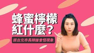 蜂蜜檸檬紅什麼?談台北市長辯論會怪現象