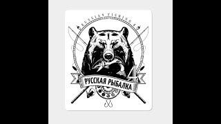 Russian Fishing 4 / Російська рибалка 4 / Привіт Середа :)