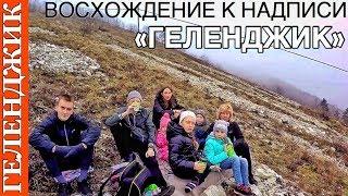 ГЕЛЕНДЖИК #86 Подьем к надписи ГЕЛЕНДЖИК 09.02.19 VLOG
