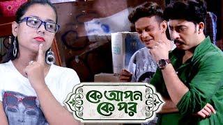 Dhora Porbe Ki Sanjay, Sanatan? | Ke Apon Ke Por | Star Jalsha | Chirkut Infinity