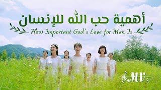 ترنيمة 2019 - أهمية حب الله للإنسان