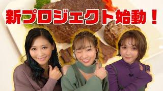 私たち、お肉大好き3人娘のJNK Sistersです。 お肉について、熟成肉について(知ってた?)おうちでの美味しし焼き方についてハンバーグの焼き方についていっぱい聞いて ...