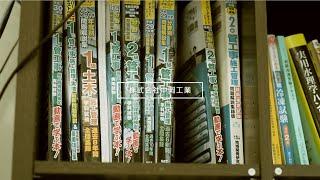 株式会社中岡工業 企業PR動画