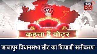 Kehta Hai Voter | शाजापुर विधानसभा सीट का शियाशी समीकरण