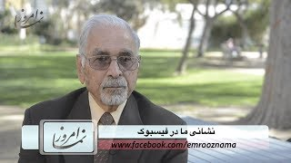 گفتگوی امروز نما با سرلشگر خلبان عبدالحسین مینو سپهر