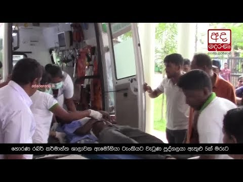 Five dead in 'ammonia tank' accident at Horana rubber factory