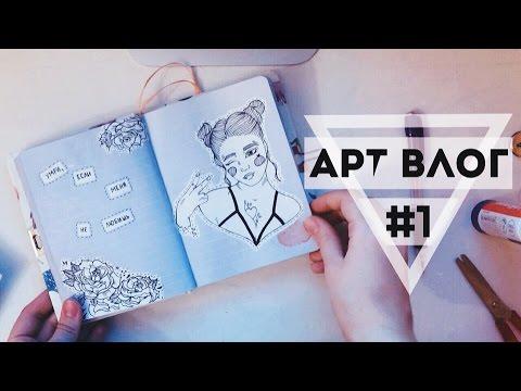 Арт Влог #1 | Мой Личный Дневник // Идеи и Процесс Оформления